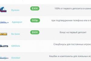 Бонусы на рубли