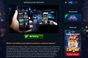 Мобильная версия игровых автоматов