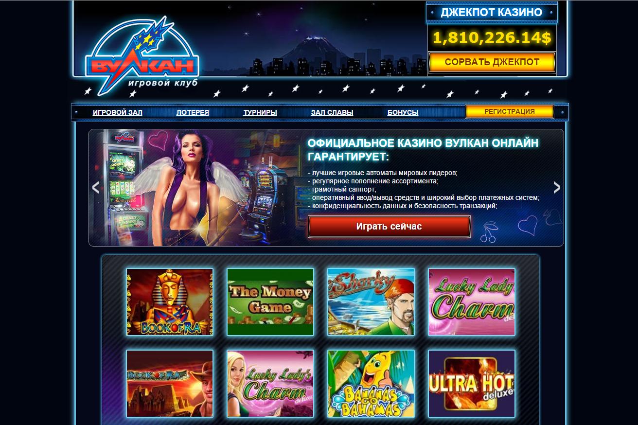 слот вулкан казино