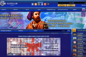 slotclub играть на рубли