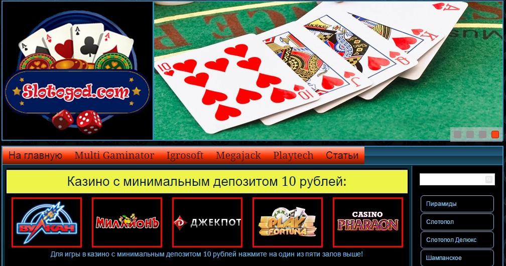 казино на рубли онлайн с минимальным депозитом