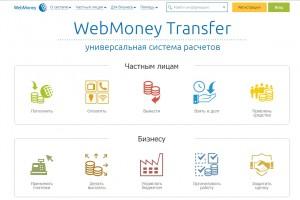webmoney